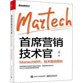 席营销技术官 martech时代,技术驱动增长 市场营销 冯祺