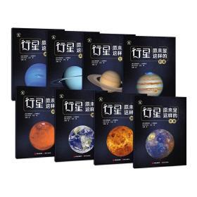 太空科普书,揭秘宇宙:行星原来是这样的! [英国](英)玛格丽特·J·戈德斯坦,(英)乔治亚·贝丝 现代出版社 正版书籍