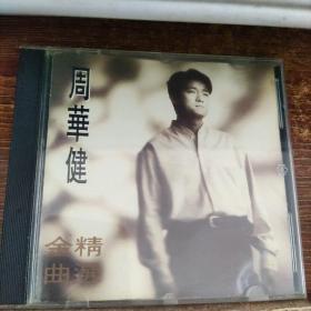 周华健金曲精选cd
