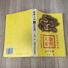 康熙大帝(3)-玉宇呈祥