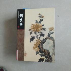 何香凝(中国名画家全集)