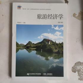 旅游经济学(第六版)