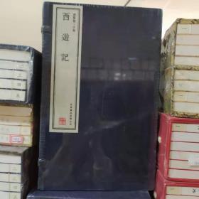 西遊记(崇贤馆藏书 手工线装宣纸一函六册)(至尊国礼、收藏升值、崇贤善本、品味阅读)