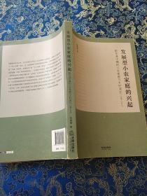 发展型小农家庭的兴起:皖东溪水镇的小农家庭与乡村变迁(1980-2015)