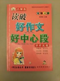 读破好作文好中心殷    写物分册    2021.3.30