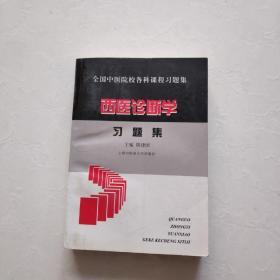全国中医院校各科课程西医诊断学习题集
