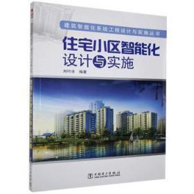 全新正版图书 住宅小区智能化设计与实施刘叶冰中国电力出版社9787508374758书海情深图书专营店