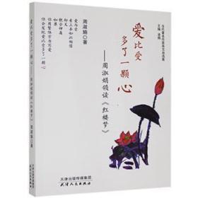 全新正版图书 爱比受多了一颗心周淑娟天津人民出版社9787201164625书海情深图书专营店