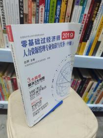 中级经济师2019教材零基础过经济师:人力资源管理专业知识与实务
