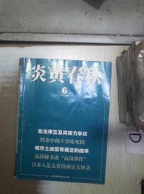 炎黄春秋  2013   6  。