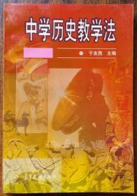 中学历史教学法