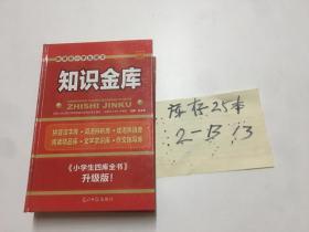 新课标小学生语文 知识金库