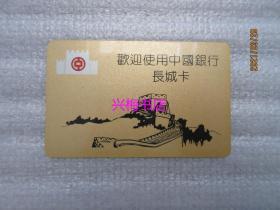 日历卡:中国银行长城卡(1995)