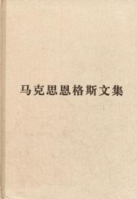 马克思恩格斯文集(第六卷)普及本 中共中央马克思恩格斯列宁斯大