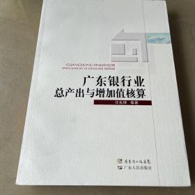 广东银行业总产出与增加值核算