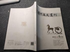 贵州文史丛刊 2015年第4季刊