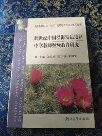 跨世纪中国沿海发达地区中学教师继续教育研究