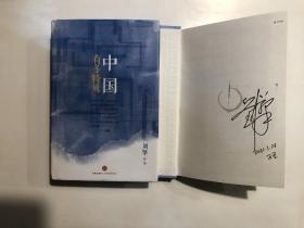 中国有多特殊 作者签名章