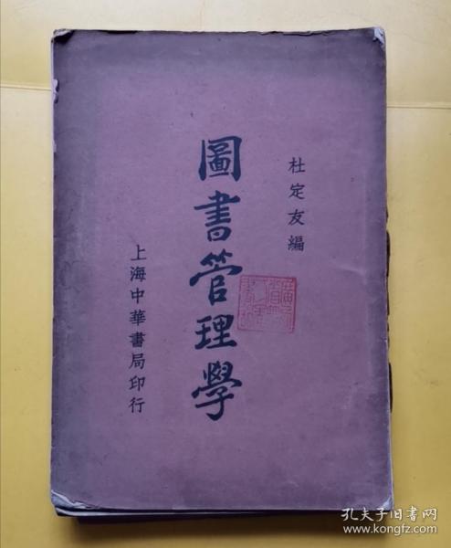 图书管理学 民国21年初版 包邮挂刷