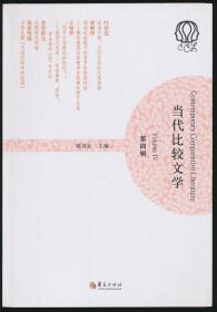 当代比较文学(第四辑)(陈戎女主编·16开·定价58元)