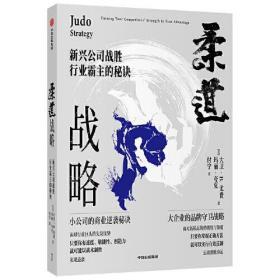 柔道战略:新兴公司战胜行业霸主的秘诀