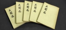 三国志(全5册)