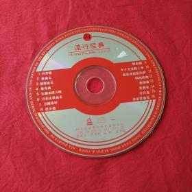 《流行经典 江南民歌》VCD光碟光盘唱片裸碟收藏珍藏