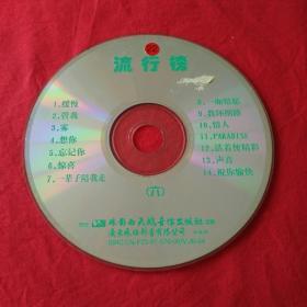 《流行榜6》缓慢管我祝你愉快VCD光碟光盘唱片裸碟收藏珍藏