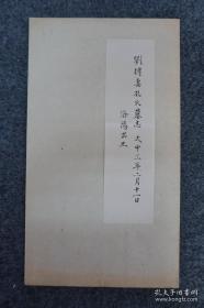 旧拓《刘抟妻孔氏墓志》一张 (有毛笔题签) HXTX381047