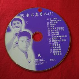 《99滚石真男人》真人演绎VCD光碟光盘唱片裸碟收藏珍藏