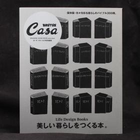 日本原版雜志現貨 CASA BRUTUS 特別編集 LIFE DESIGN BOOKS 2018年