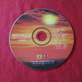 《彩云追月中华舞曲》CD光碟光盘唱片裸碟收藏珍藏