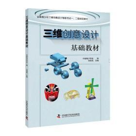 三维创意设计基础教材 中国电子学会 刘明亮 中国科学技术出版社9787504683182正版全新图书籍Book