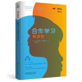 梦想教育家书系·课堂变革系列:合作学习有讲究