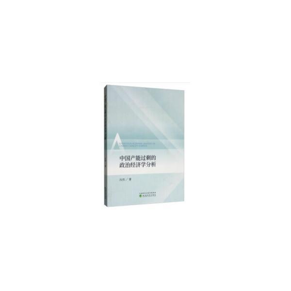 中国产能过剩的政治经济学分析 冯伟 经济科学出版社9787521805215正版全新图书籍Book