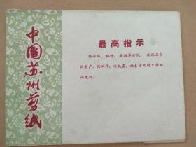 文革时期的毛泽东剪纸五张