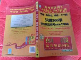 高考英语词汇快速记忆图谱:颠覆高考英语词汇GG