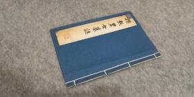 日本原版  民国珂罗版《张黑女墓志》50年代清雅堂出版