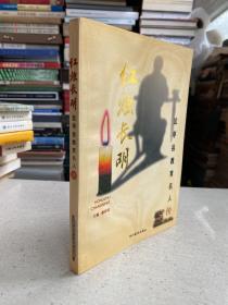 红烛长明:盐亭县教育名人传