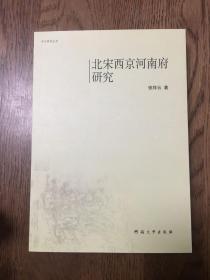 宋代研究丛书:北宋西京河南府研究