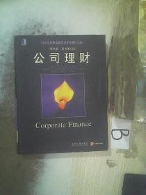 公司理财 英文版原书第6版   ,,