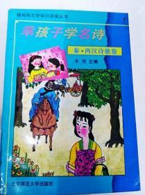 DI2168681 俏妈妈文学知识讲座丛书--乖孩子学名诗:秦·两汉诗歌卷【一版一印】