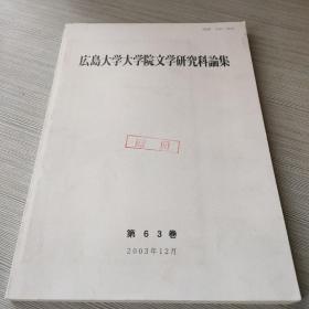 広岛大学大学院文学研究科论集