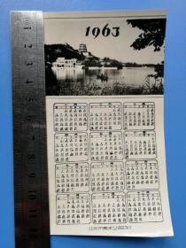 1966年 老年历卡(背有贺词)