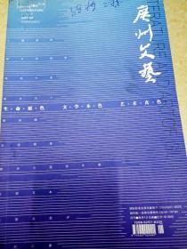 DI2169656 广州文艺总第492期含出走的母亲/沈鱼的诗/乡村断章/苍芒的背影:我和作家的故事等