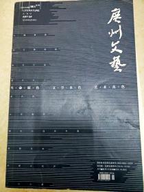 DI2169651 广州文艺总第486期含余史炎的诗/不折不扣之太空唱片/欢乐等
