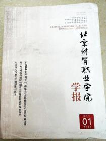 DI2169648 北京财贸职业学院学报总第32卷含生活方式与整合营销初论/高职《大学语文》课程教学设计实践与思考等