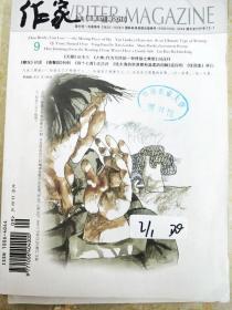 DI2169642 作家总第571期含沿熊野古道,漫步经伊山林/轮椅上的堂吉诃德/我与海德格尔谈东方思想与中国诗人等