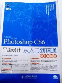 DI2169633 中文版Photoshop CS6平面设计-从入门到精通:全彩超值版【一版一印】
