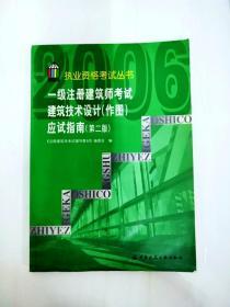 DI2169601 执业资格考试丛书·一级注册建筑师考试建筑技术设计(作图)应试指南(第二版)